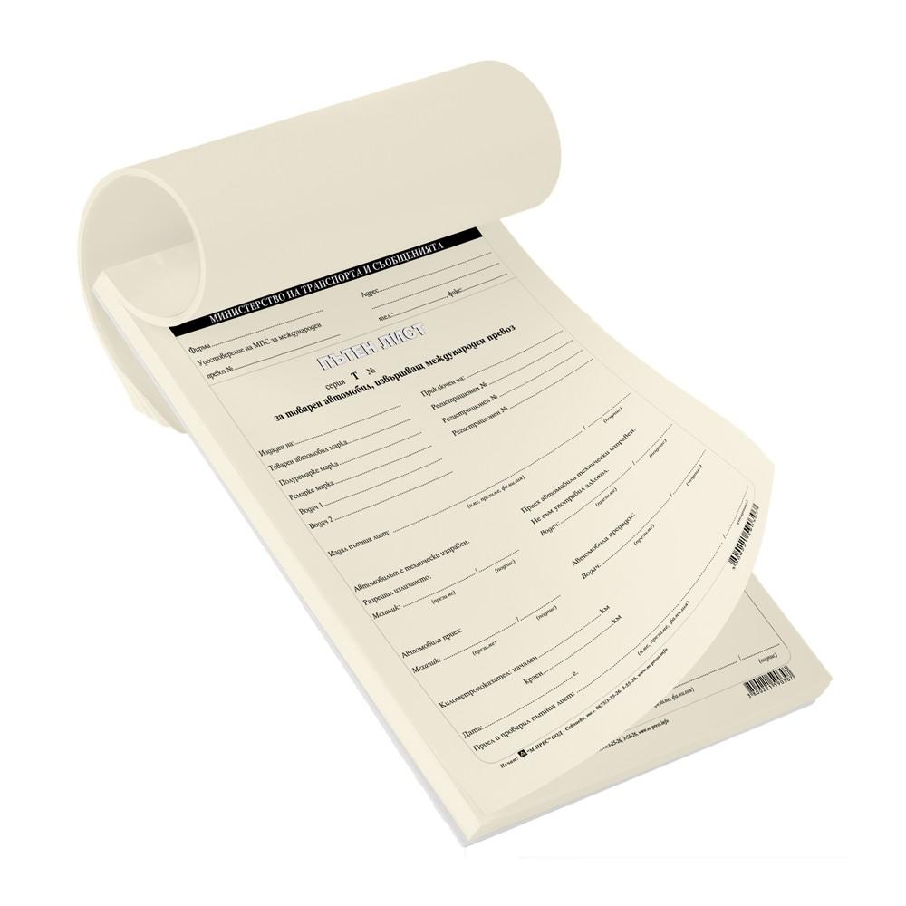 Формуляри върху вестникарска хартия