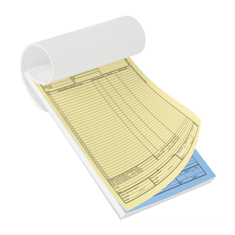 Фактури върху химизирана хартия А4 (210/297 мм)