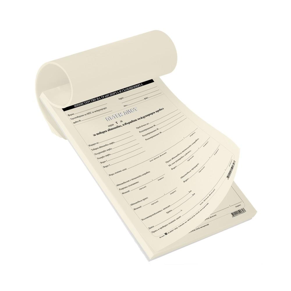 Формуляри върху вестникарска хартия А5 (148/210 мм)